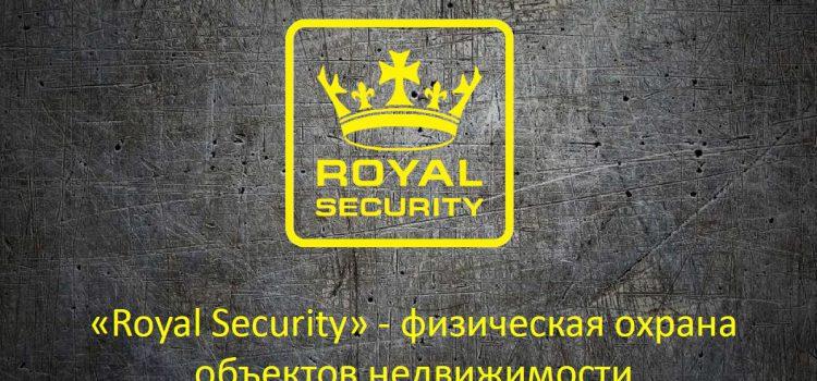 Пропозиція, щодо заміни охоронної компанії