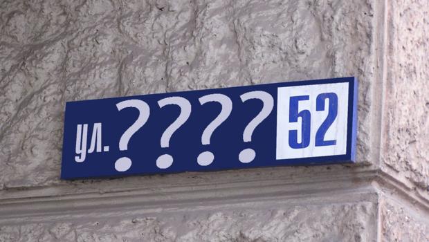 Какие улицы в Киеве переименуют: список адресов
