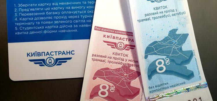 «Киевпастранс» обновил дизайн одноразовых билетов и проездных