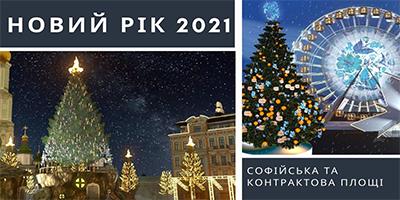 Як святкуватимуть Новий Рік 2021 у Києві