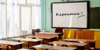 У столиці зачинять школи та садочки