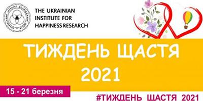 """Українцям проведуть програму """"Тиждень щастя 2021"""""""