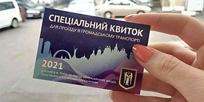 В Києві почне працювати електронна система отримання спецперепусток